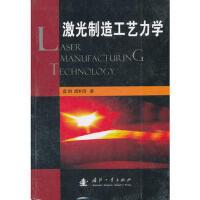 激光制造工艺力学 9787118074314 国防工业出版社 虞钢, 虞和济著
