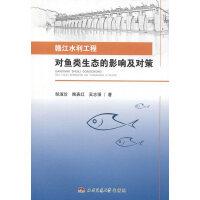 赣江水利工程对鱼类生态的影响及对策 邹淑珍 西南交通大学出版社