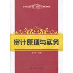审计原理与实务,王英姿,上海财经大学出版社9787564212872