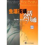 生活英语会话一月通(附光盘1张) 龙艳 武汉大学出版社