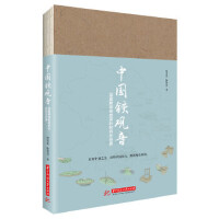 正品新书】中国铁观音:深度解读传奇茶叶的内外世界 9787568040075【可开正规发票需要直接下单】