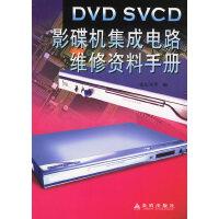 DVD SVCD影碟机集成电路维修资料手册