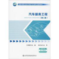 汽车服务工程(第2版) 王旭荣 主编