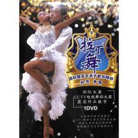 国标舞冠军选手教学精粹-拉丁舞DVD( 货号:101310001807)
