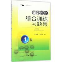 阶梯围棋综合训练习题集1级 李春震,唐梦遥 编著