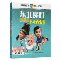 东北二人转碟片dvd搞笑小品高清视频 东北F4天团 汽车载dvd光盘
