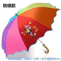 宝宝太阳伞男女幼儿少年安全手动半自动雨伞长柄伞