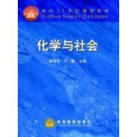 【旧书二手书8成新】化学与社会 唐有祺 高等教育出版社 9787040059342