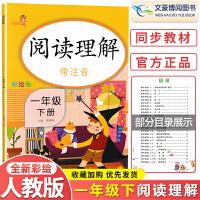 阅读理解一年级下部编人教版 一年级下册阅读理解训练 乐学熊