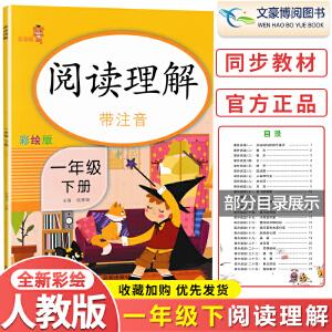 阅读理解一年级下册人教部编版 2020新版一年级阅读理解训练语文同步训练