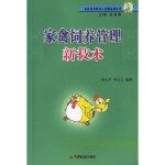家禽饲养管理新技术 杨文平,李红玉 中国社会出版社