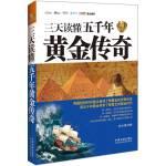 三天读懂五千年黄金传奇(跌宕起伏黄金历史,错综复杂财富传奇。黄金历史发展脉络、趣闻故事、黄金开采冶炼过程等奇闻异事,让
