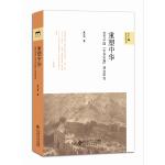 重塑中华:近代中国的中华民族观念研究
