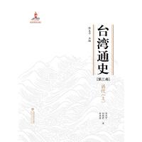 台湾通史・清代(上)(第三卷)