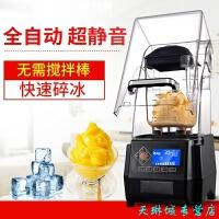 沙冰机静音 碎冰机料理破壁榨汁机搅拌机奶茶店商用