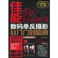【新书店正版】佳能5D Mark II数码单反摄影从入门到精通(修订版),神龙摄影著,人民邮电出版社978711534