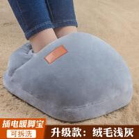 暖脚宝暖脚神器床上睡觉用取暖插电暖脚器电暖鞋充电暖脚垫电热宝