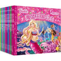 芭比公主故事(全12册)