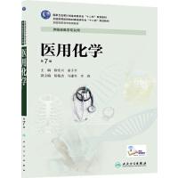 医用化学(第7版/高专临床)