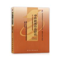 【正版】自考教材 自考 00661 中外新闻作品研究 汤世英 武汉大学出版社