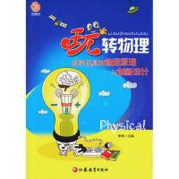 """""""玩""""转物理:科学玩具的物理原理创新设计 9787549931385"""