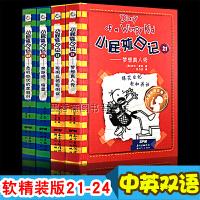 全套4册小屁孩日记23-24-21-22册 中英文双语版故事书 爆笑日记 儿童文学读物奔跑吧,格雷!二三四六年级学生