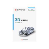 3D测量技术