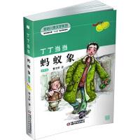 丁丁当当蚂蚁象 中国少年儿童新闻出版总社(中国少年儿童出版社)