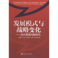 发展模式与战略变化――当代美国问题研究 四川大学出版社