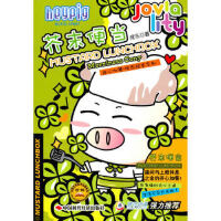 芥末便当 庞乐 中国时代经济出版社出版发行处