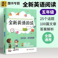 全新英语阅读 五年级阅读理解 小学5年级英语训练辅导紧跟考纲答案英语阅读理解词汇语法练习教辅 小学英语阅读理解专项强化训