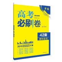 理想树2019新版 模拟试题汇编 高考必刷卷42套 理科综合 67高中自主复习