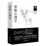 荣格心理学 《心理类型》+《荣格自传:回忆・梦・思考》