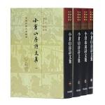 小仓山房诗文集(精)(全四册)(中国古典文学丛书)
