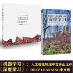 深度学习 deep learning 中文版+机器学习 周志华 中文人工智能开山之作 机器学习 人工智能书籍