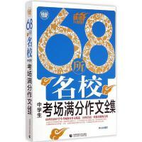 68所名校中学生考场满分作文全集(畅销升级版) 季小兵 主编