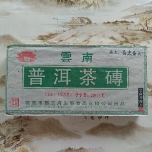 2011年 易武乔木 普洱茶砖茶叶 生茶 2000克/砖 3砖