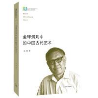 全球景观中的中国古代艺术(2017中国好书)