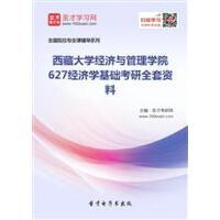 非纸质书!!圣才 2019年西藏大学经济与管理学院627经济学基础考研全套资料