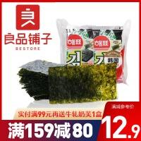 满减【良品铺子 海牌海苔16g】韩国进口寿司拌饭海苔即食紫菜零食原味