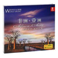 亚洲非洲世界音乐纯音乐汽车载正版唱片黑胶cd碟片光盘无损音质