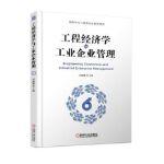 工程经济学与工业企业管理 刘巍巍 机械工业出版社