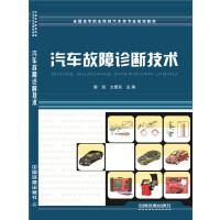 汽车故障诊断技术 9787113203368 谢剑,文爱民 中国铁道出版社
