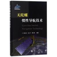 无陀螺惯性导航技术 编者:周红进,许江宁,覃方君 国防工业出版社 9787118114232