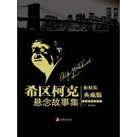 希区柯克悬念故事集(典藏版)(豆瓣评分8.9,3322人评价)