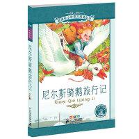 尼尔斯骑鹅旅行记 新课标小学语文阅读丛书彩绘注音版 (第三辑)
