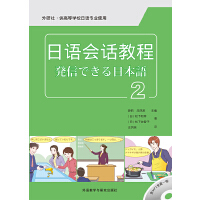 日语会话教程(2)(配MP3光盘)