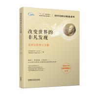 改变世界的非凡发现:诺贝尔奖得主文集(科学美国人精选系列)