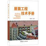 屋面工程技术手册