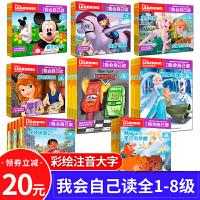 【全48册】迪士尼我会自己读全套1-8级儿童教辅读物认知学前早教识字卡通故事图画书学而乐动画片绘本阅读迪斯尼宝宝自己读全